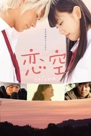 View Sky Of Love (2007) Movie poster on INDOXX1