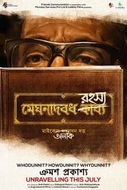 View Meghnadbodh Rohoshyo (2017) Movie poster on cokeandpopcorn.click
