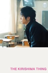 View The Kirishima Thing (2012) Movie poster on Ganool