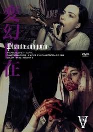 Poster Movie Phantasmagoria 2017