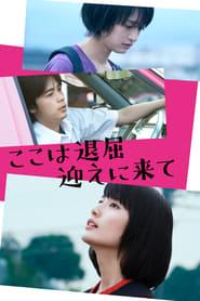 View It's Boring Here, Pick Me Up (2018) Movie poster on Ganool