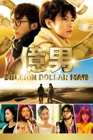 View Million Dollar Man (2018) Movie poster on Ganool