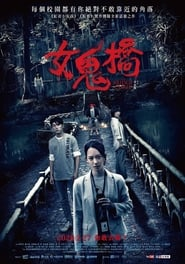 View The Bridge Curse (2020) Movie poster on 123movies