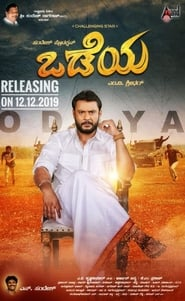 View Odeya (2019) Movie poster on INDOXX1