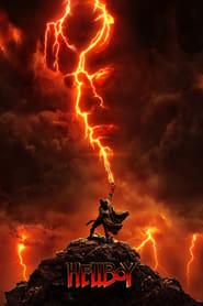 View Hellboy (2019) Movie poster on Ganool