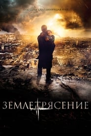 View The Earthquake (2016) Movie poster on Ganool