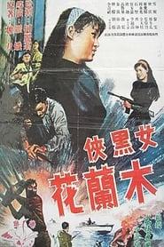 The Dark Heroine Mu Lanhua series tv