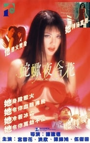 View Scorpio (1996) Movie poster on INDOXXI