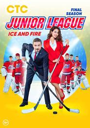 Junior League poster