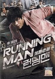 Reonningmaen (Running Man) (2013)