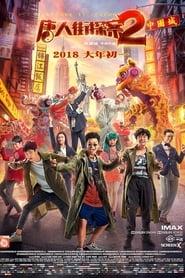 View Detective Chinatown 2 (2018) Movie poster on Ganool