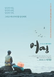 View Eomung (2019) Movie poster on INDOXX1