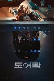 View Door Lock (2018) Movie poster on Ganool123