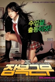 View She's on Duty (2005) Movie poster on Ganool
