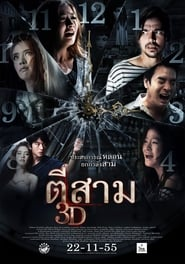 View 3 A.M. (2012) Movie poster on INDOXX1