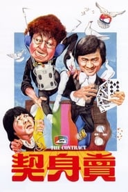 View The Contract (1978) Movie poster on Ganool
