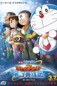 View Doraemon: Nobita and the Space Heroes (2015) Movie poster on Ganool