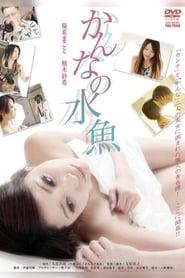 Kanna No Suigyo series tv