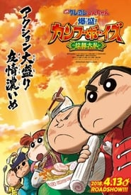 View Crayon Shin-chan: Burst Serving! Kung Fu Boys ~Ramen Rebellion~ (2018) Movie poster on Ganool