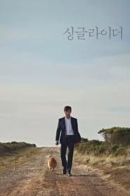 View A Single Rider (2017) Movie poster on cokeandpopcorn
