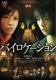 View Bilocation (2013) Movie poster on Ganool