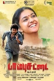 Poster Movie Paambhu Sattai 2017