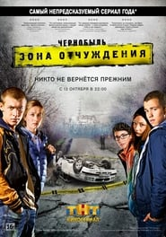 Serie streaming | voir Чернобыль. Зона отчуждения en streaming | HD-serie
