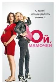 Poster Movie Telle mère, telle fille 2017