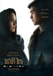 View Nakee 2 (2018) Movie poster on Ganool