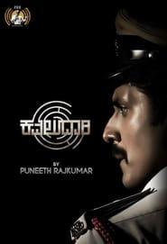 View Kavaludaari (2019) Movie poster on Ganool