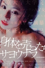 View Love for Sale (2017) Movie poster on Ganool