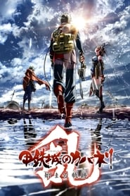 Kabaneri of the Iron Fortress: The Battle of Unato FULL MOVIE