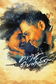 Poster Movie Kaatru Veliyidai 2017
