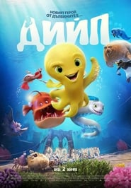 Poster Deep 2017 Movie Online