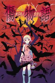 View Kizumonogatari Part 1: Tekketsu (2016) Movie poster on cokeandpopcorn.click