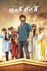 View Gang Leader (2019) Movie poster on 123movies