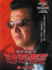 King Of Minami 18 Equation of Deception series tv