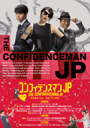 View The Confidence Man JP: The Movie (2019) Movie poster on INDOXXI