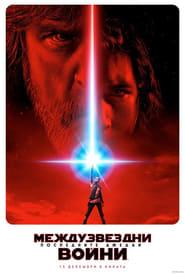 Poster Movie Star Wars: The Last Jedi 2017