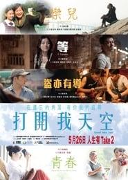 View Good Take, Too! (2016) Movie poster on Ganool123