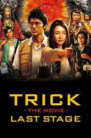 View Trick The Movie: Last Stage (2014) Movie poster on cokeandpopcorn