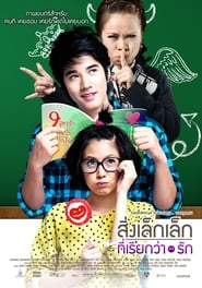 View A Little Thing Called Love (2010) Movie poster on Ganool