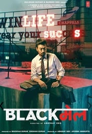 View Blackmail (2018) Movie poster on IndoXX1