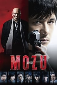 View Mozu The Movie (2015) Movie poster on Ganool