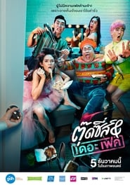 View Tootsies & The Fake (2019) Movie poster on Fmovies