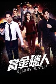 View Bounty Hunters (2016) Movie poster on 123movies
