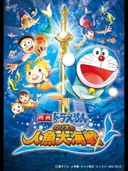 View Doraemon: Nobita's Great Battle of the Mermaid King (2010) Movie poster on Ganool