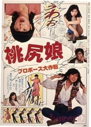 View Pink Tush Girl: Proposal Strategy (1980) Movie poster on Ganool