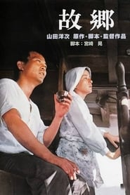 View Home from the Sea (1972) Movie poster on Fmovies