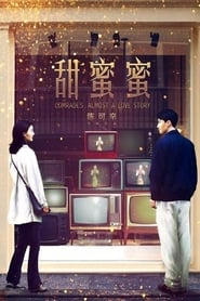 View Comrades: Almost a Love Story (1996) Movie poster on 123movies